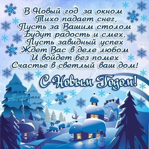 Поздравления в картинках с Новым Годом! - скачать бесплатно на otkrytkivsem.ru