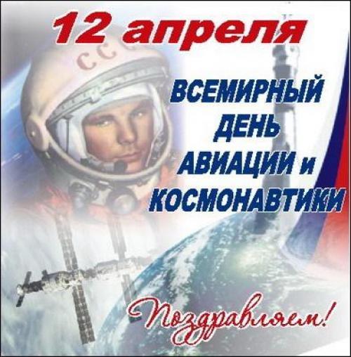 Поздравляем с Днем космонавтики - скачать бесплатно на otkrytkivsem.ru