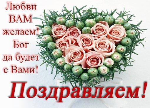 Поздравляем с днем Свадьбы! - скачать бесплатно на otkrytkivsem.ru