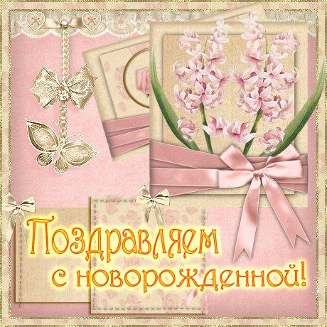 Поздравляем с новорожденной! - скачать бесплатно на otkrytkivsem.ru