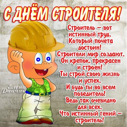 Поздравляю с Днем строителя - скачать бесплатно на otkrytkivsem.ru