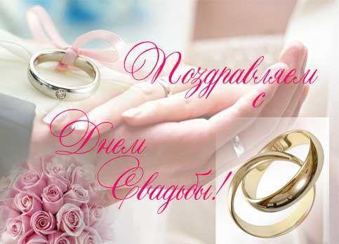 Поздравляю с Днем свадьбы! - скачать бесплатно на otkrytkivsem.ru