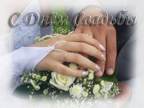 Поздравляю с днём свадьбы - скачать бесплатно на otkrytkivsem.ru