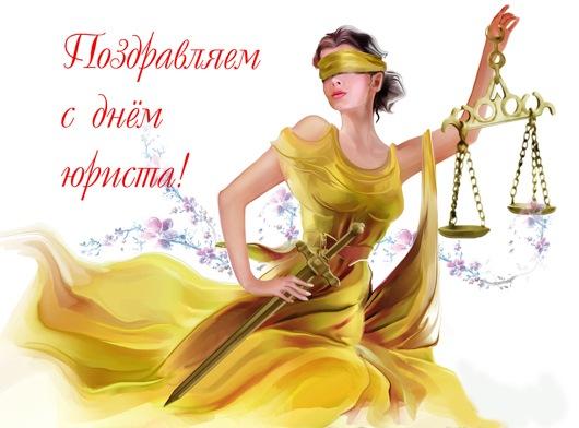 Поздравляю с Днём юриста - скачать бесплатно на otkrytkivsem.ru