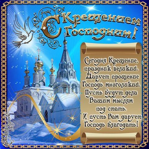 Поздравляю с Крещением Господним - скачать бесплатно на otkrytkivsem.ru