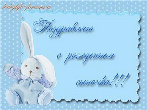 Поздравляю с рождением сыночка! - скачать бесплатно на otkrytkivsem.ru