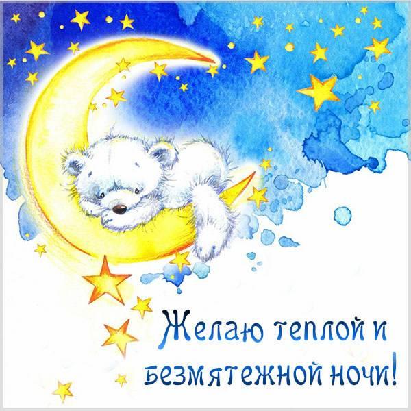 Пожелание безмятежной ночи в картинке - скачать бесплатно на otkrytkivsem.ru