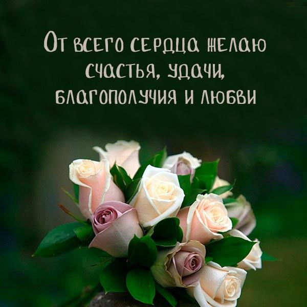 Пожелание благополучия счастья удачи в открытке - скачать бесплатно на otkrytkivsem.ru