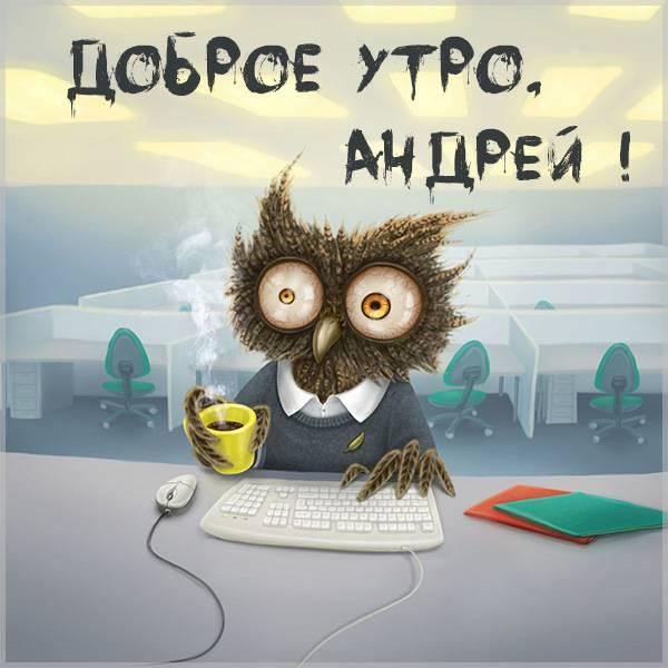 Пожелание доброе утро Андрей в картинке - скачать бесплатно на otkrytkivsem.ru