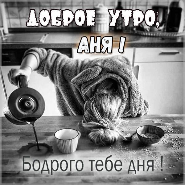 Пожелание доброе утро Аня в картинке - скачать бесплатно на otkrytkivsem.ru