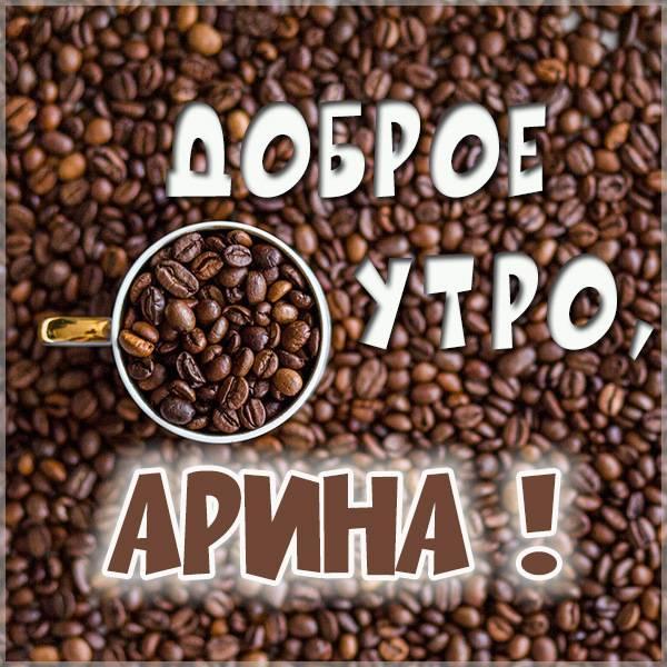 Пожелание доброе утро Арина в картинке - скачать бесплатно на otkrytkivsem.ru