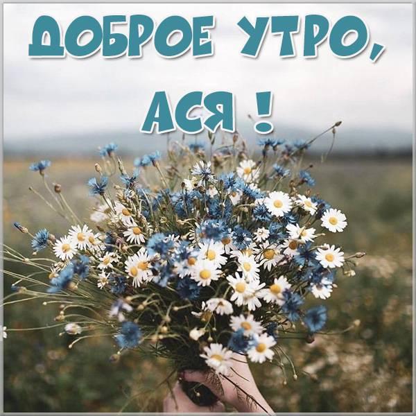 Пожелание доброе утро Ася в картинке - скачать бесплатно на otkrytkivsem.ru