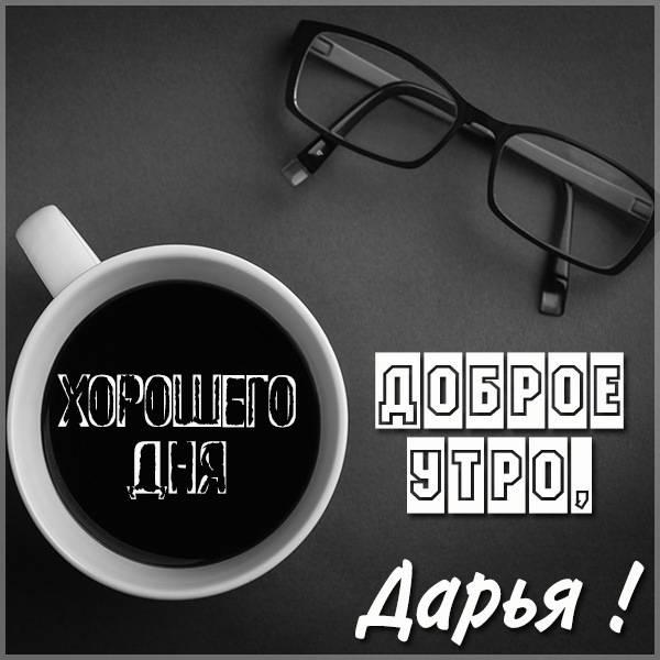 Пожелание доброе утро Дарья в картинке - скачать бесплатно на otkrytkivsem.ru