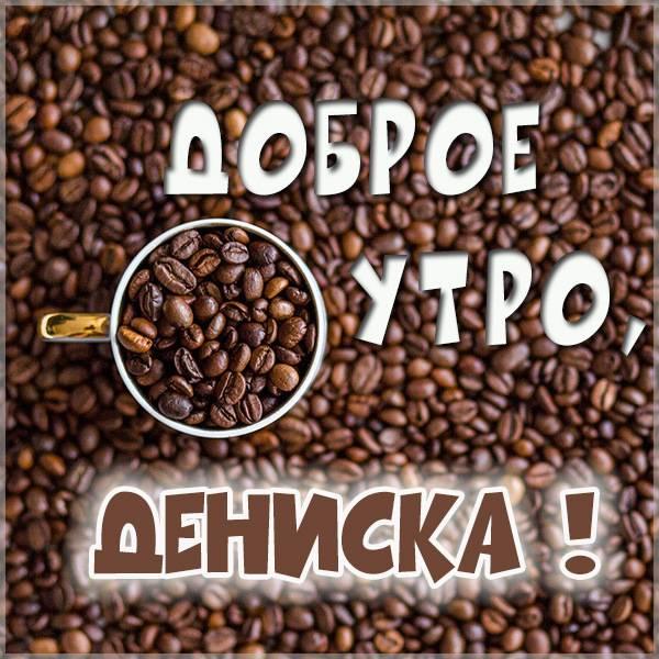 Пожелание доброе утро Дениска в картинке - скачать бесплатно на otkrytkivsem.ru