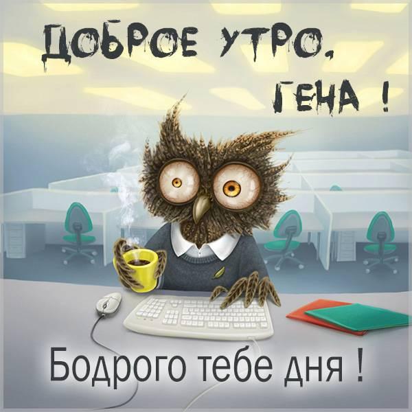 Пожелание доброе утро Гена в картинке - скачать бесплатно на otkrytkivsem.ru