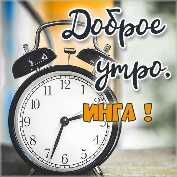 Пожелание доброе утро Инга в картинке - скачать бесплатно на otkrytkivsem.ru