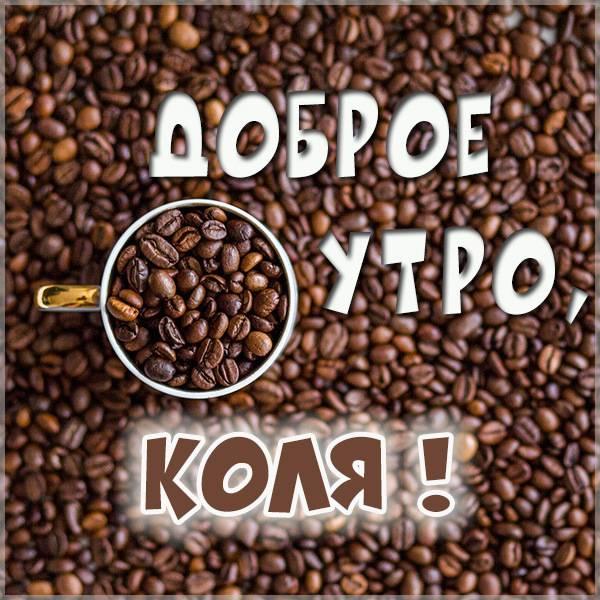 Пожелание доброе утро Коля в картинке - скачать бесплатно на otkrytkivsem.ru