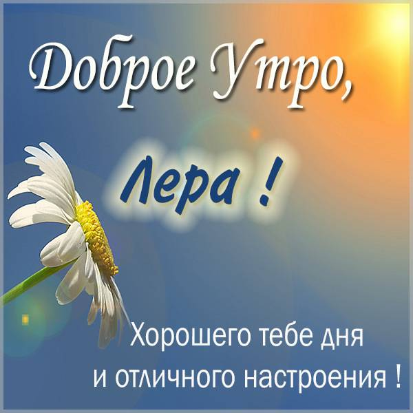 Пожелание доброе утро Лера в картинке - скачать бесплатно на otkrytkivsem.ru