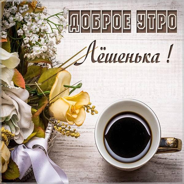 Пожелание доброе утро Лешенька в картинке - скачать бесплатно на otkrytkivsem.ru