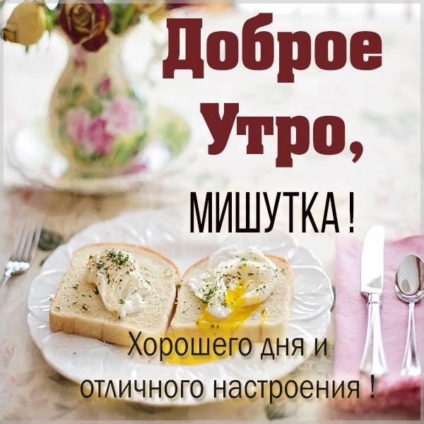 Пожелание доброе утро Мишутка в картинке - скачать бесплатно на otkrytkivsem.ru