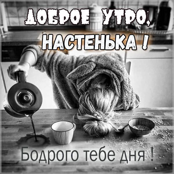 Пожелание доброе утро Настенька в картинке - скачать бесплатно на otkrytkivsem.ru