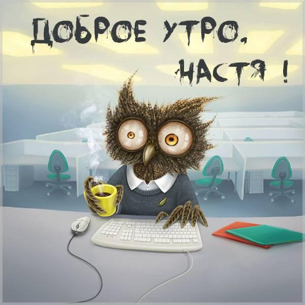 Пожелание доброе утро Настя в картинке - скачать бесплатно на otkrytkivsem.ru