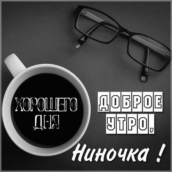Пожелание доброе утро Ниночка в картинке - скачать бесплатно на otkrytkivsem.ru