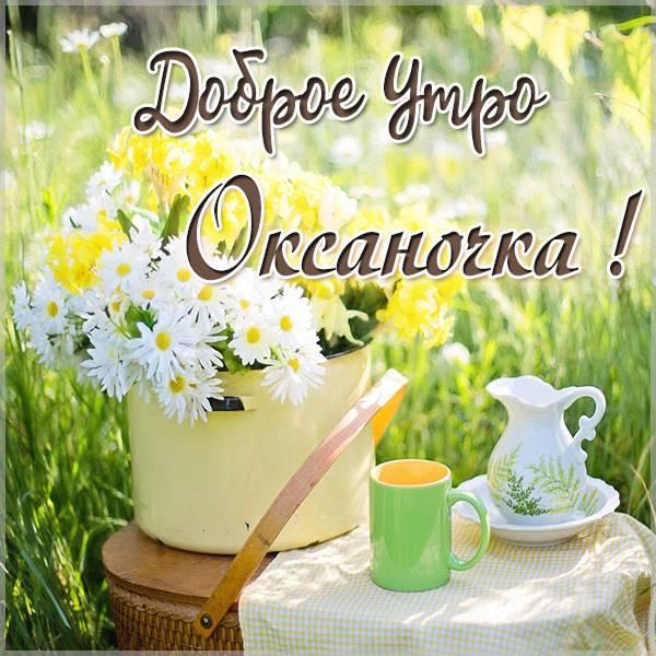 Пожелание доброе утро Оксаночка в картинке - скачать бесплатно на otkrytkivsem.ru