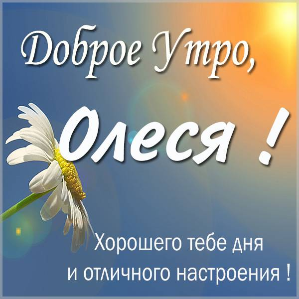 Пожелание доброе утро Олеся в картинке - скачать бесплатно на otkrytkivsem.ru