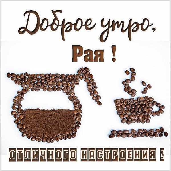 Пожелание доброе утро Рая в картинке - скачать бесплатно на otkrytkivsem.ru