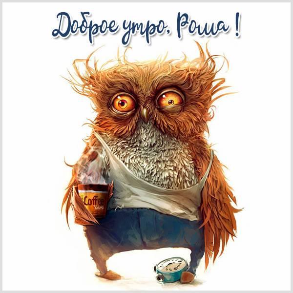 Пожелание доброе утро Рома в картинке - скачать бесплатно на otkrytkivsem.ru