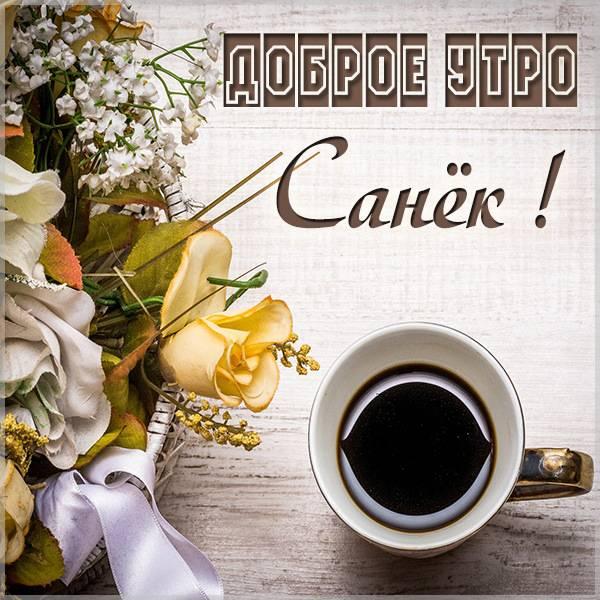 Пожелание доброе утро Санек в картинке - скачать бесплатно на otkrytkivsem.ru