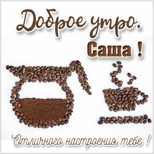 Пожелание доброе утро Саша в картинке - скачать бесплатно на otkrytkivsem.ru