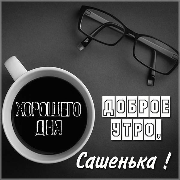 Пожелание доброе утро Сашенька в картинке - скачать бесплатно на otkrytkivsem.ru