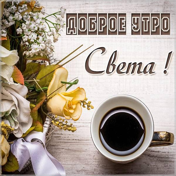 Пожелание доброе утро Света в картинке - скачать бесплатно на otkrytkivsem.ru