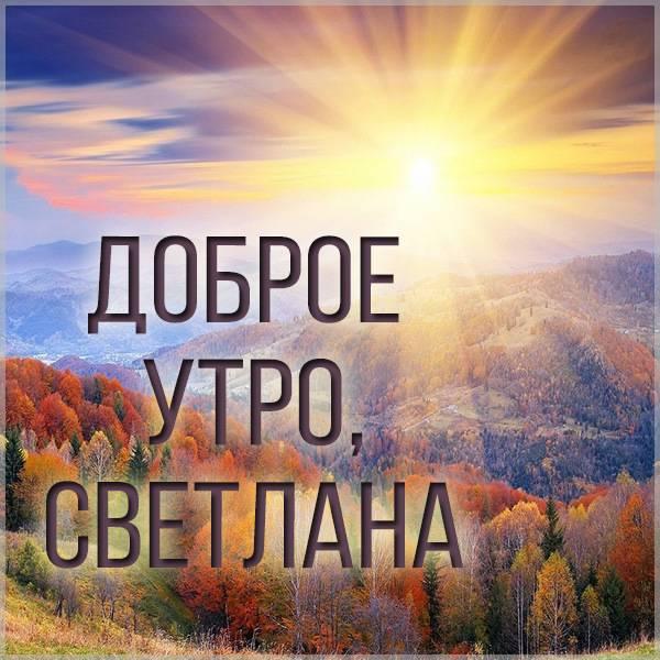 Пожелание доброе утро Светлана в картинке - скачать бесплатно на otkrytkivsem.ru