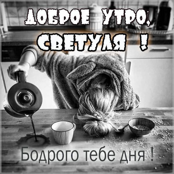Пожелание доброе утро Светуля в картинке - скачать бесплатно на otkrytkivsem.ru