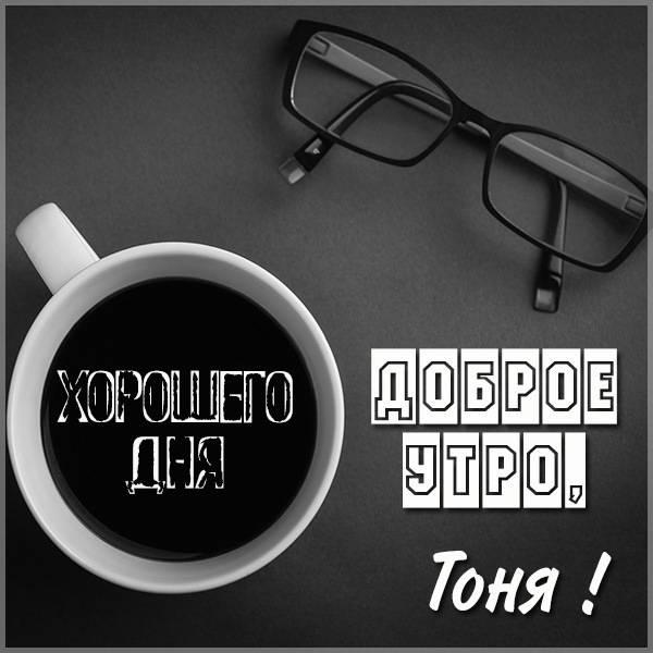 Пожелание доброе утро Тоня в картинке - скачать бесплатно на otkrytkivsem.ru