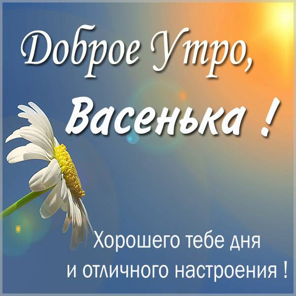 Пожелание доброе утро Васенька в картинке - скачать бесплатно на otkrytkivsem.ru