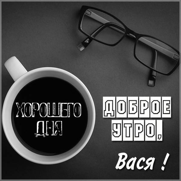 Пожелание доброе утро Вася в картинке - скачать бесплатно на otkrytkivsem.ru