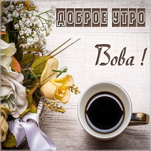 Пожелание доброе утро Вова в картинке - скачать бесплатно на otkrytkivsem.ru