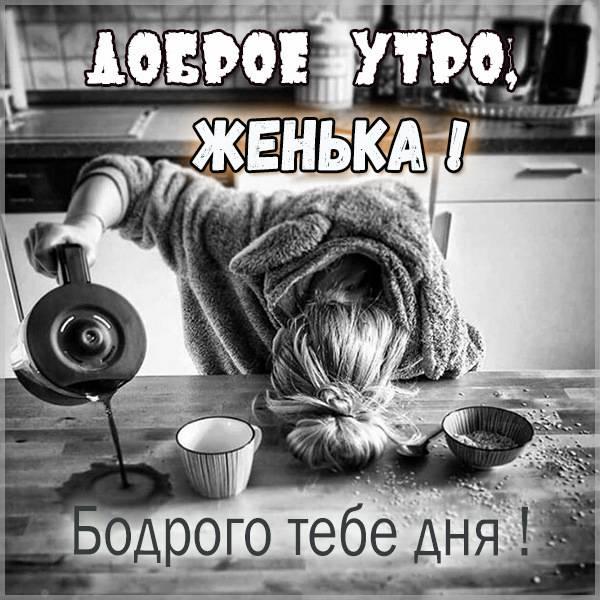Пожелание доброе утро Женька в картинке - скачать бесплатно на otkrytkivsem.ru