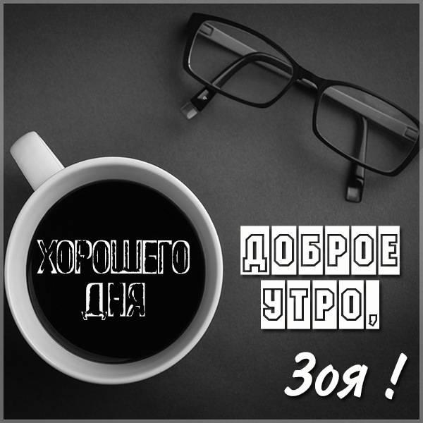 Пожелание доброе утро Зоя в картинке - скачать бесплатно на otkrytkivsem.ru
