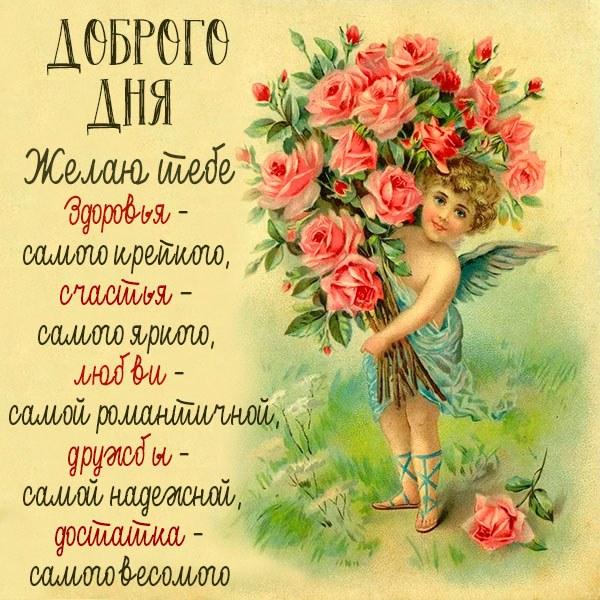 Пожелание доброго дня и хорошего настроения в картинке - скачать бесплатно на otkrytkivsem.ru