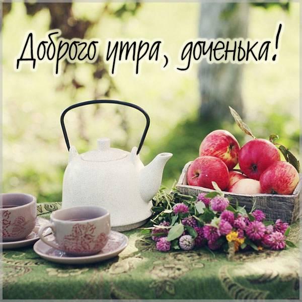 Пожелание доброго утра доченьке в картинке - скачать бесплатно на otkrytkivsem.ru