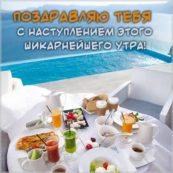 Пожелание доброго утра дорогому человеку в картинке - скачать бесплатно на otkrytkivsem.ru