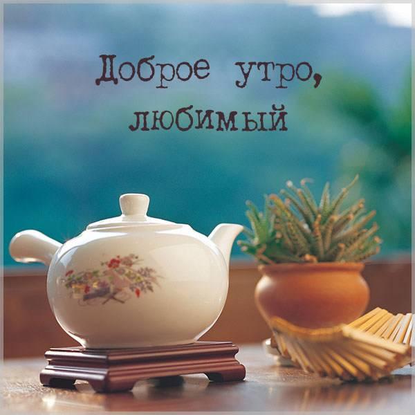 Пожелание доброго утра любимому в картинке - скачать бесплатно на otkrytkivsem.ru