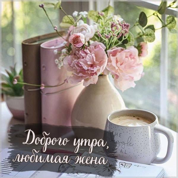 Пожелание доброго утра любимой жене в картинке - скачать бесплатно на otkrytkivsem.ru