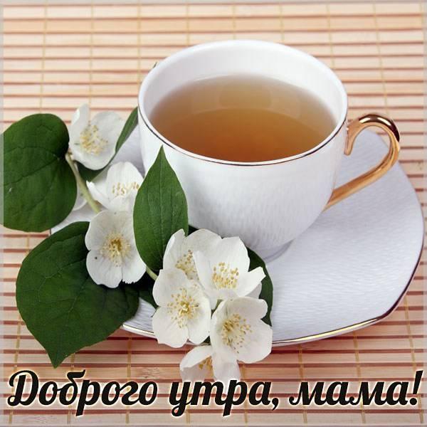 Пожелание доброго утра маме в картинке - скачать бесплатно на otkrytkivsem.ru