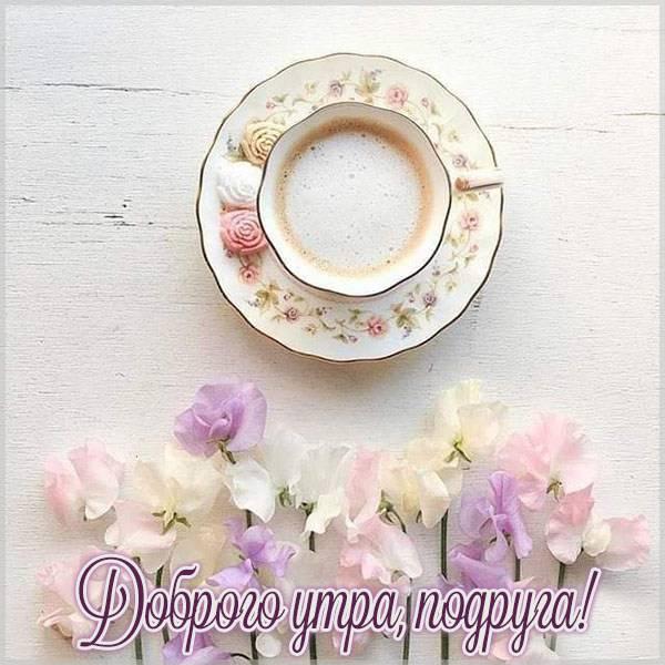 Пожелание доброго утра подруге в картинке красивое - скачать бесплатно на otkrytkivsem.ru